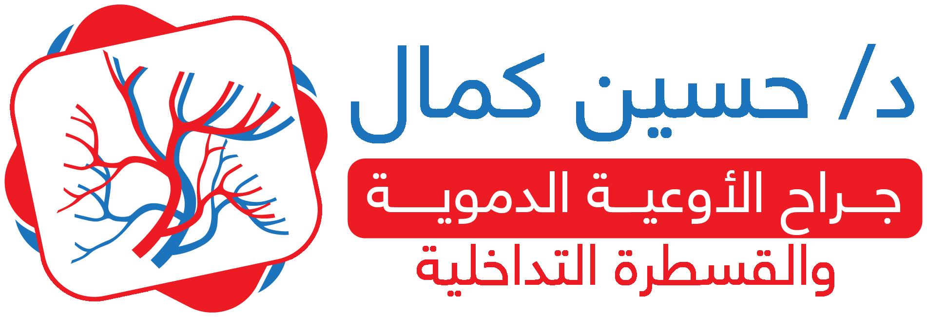 دكتور حسين كمال