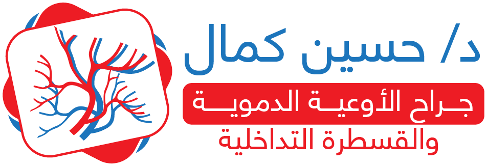 دكتور حسين كمال أستاذ الجراحة العامة وجراحة الاوعية الدموية و رئيس زمالة جراحة الأوعية الدموية